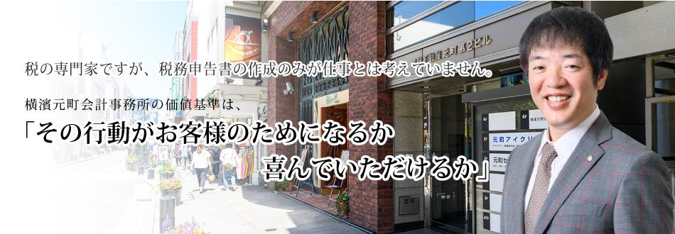 横濱元町会計事務所の価値基準は、その行動がお客様のためになるか喜んでいただけるか